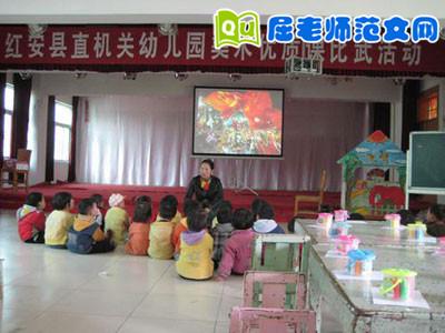 幼儿园大班语言活动说课稿:龟兔赛跑