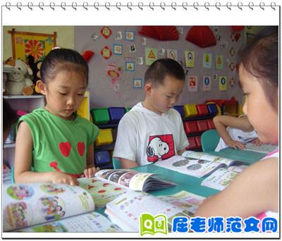 幼儿园中班教育笔记:换一种眼光看待调皮的孩子