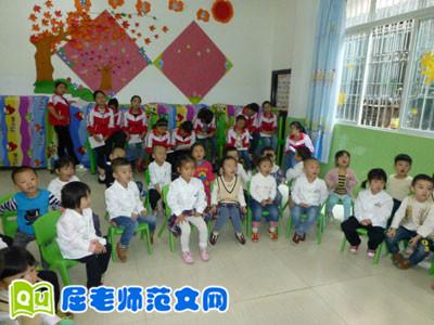 幼儿园教育笔记:老师心中的好孩子