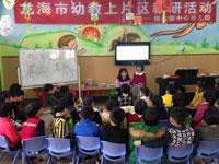 幼儿园大班第一学期工作计划范文